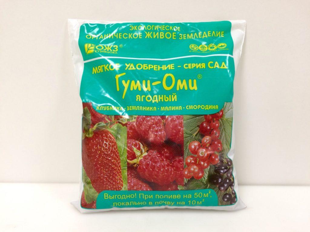 Удобрение Гуми-Оми ягодный.